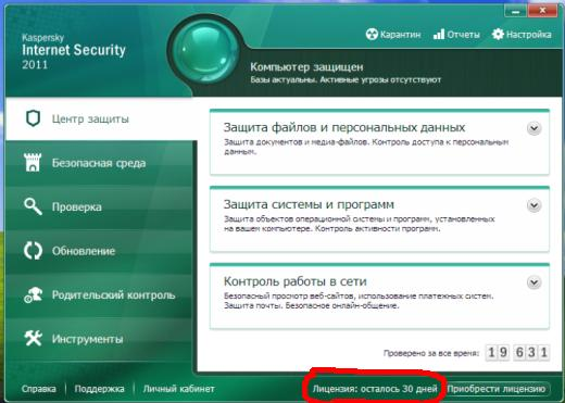 Kaspersky Internet Security 2012 ������ - ��������, ��������� ...