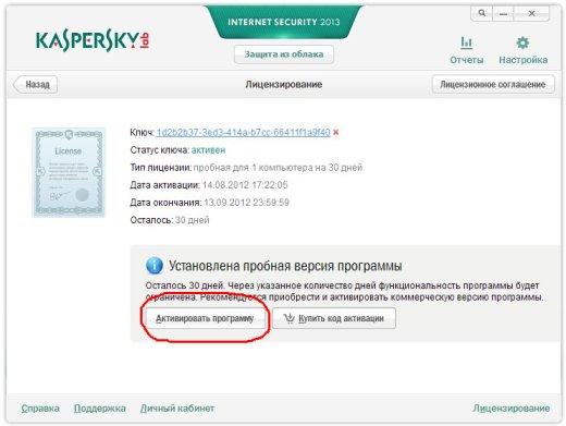 Антивирус Касперского Internet Security Код Активации