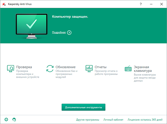 Kaspersky Anti-Virus - скриншот
